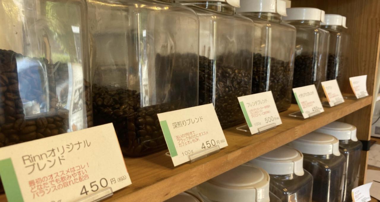 Rinn Coffee|多摩ニュータウン通り沿い自家焙煎珈琲豆店