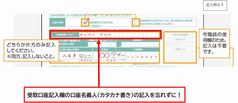 八王子 特別定額給付金 記入例の不備について情報発信