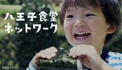 八王子食堂ネットワークが、150世帯に米やレトルトカレーを配布。