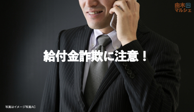 【防犯】八王子市 給付金詐欺に注意!
