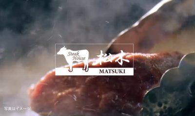 ステーキハウス松木 八王子松木店