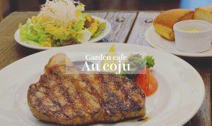 Garden cafe Au coju(オコジュ)
