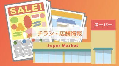 スーパーチラシ・店舗情報