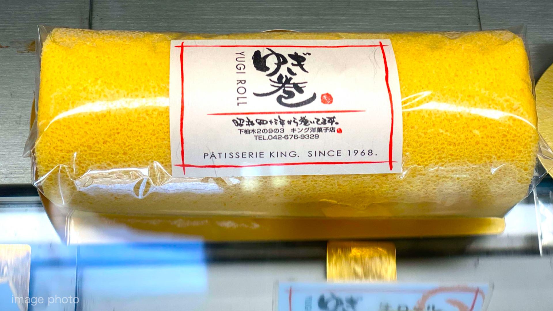 キング洋菓子店 -由木で50年 名物「ゆぎ巻き」