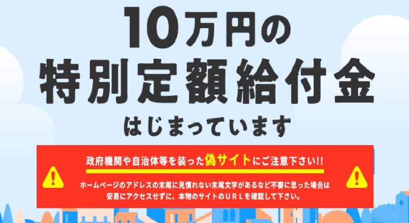 八王子 特別定額給付金 6月11日の給付数3.8万件を予定
