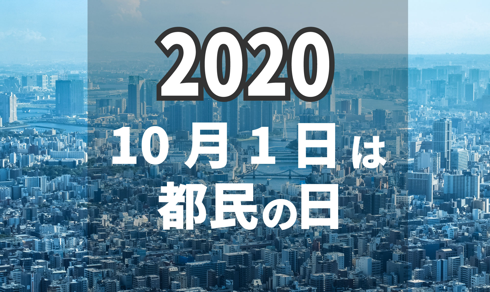 東京都 10月1日都民の日 施設無料公開