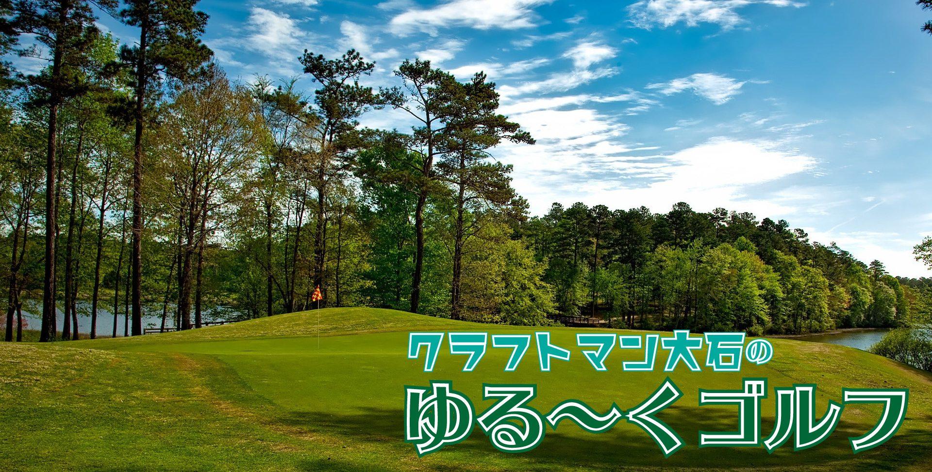 第2回 距離 – ゴルフコースは大きなお庭