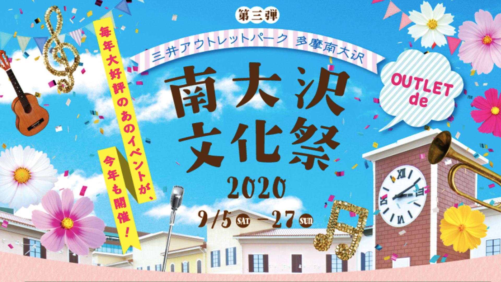 三井アウトレットパーク 多摩南大沢 南大沢文化祭を開催