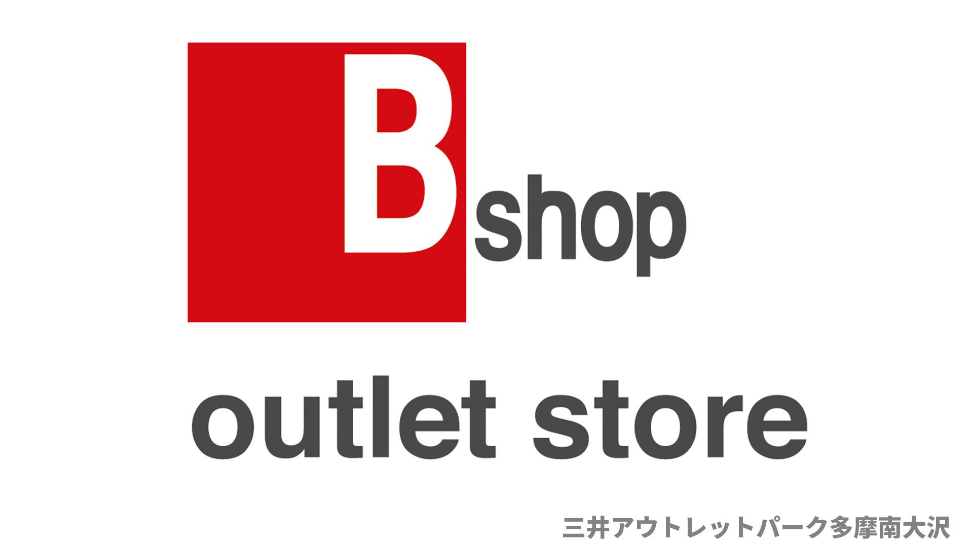 【新店】 三井アウトレットパーク多摩南大沢にBshop OUTLETオープン