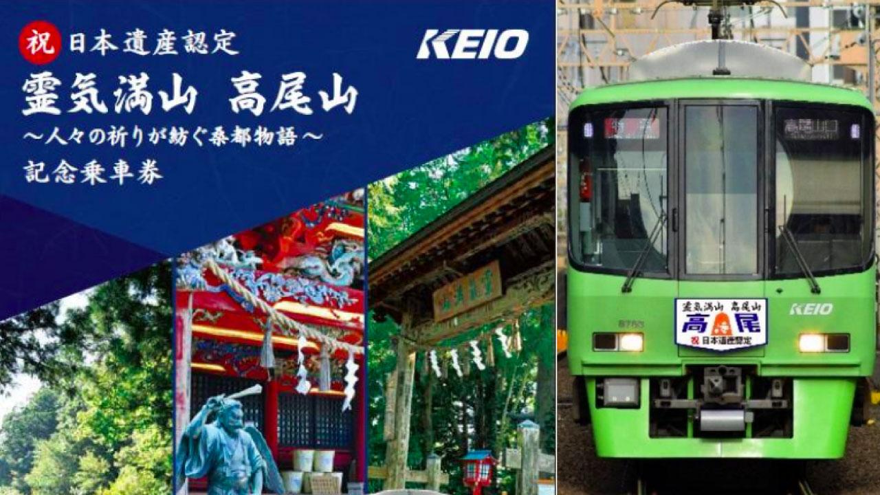 東京都 初の日本遺産認定 京王電鉄は記念乗車券を10月販売