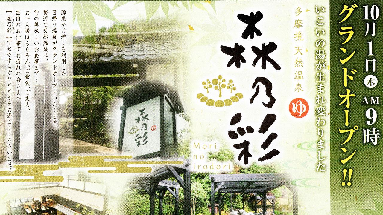 多摩境 旧いこいの湯が生まれ変わって10月1日オープン天然温泉「森乃彩」町田