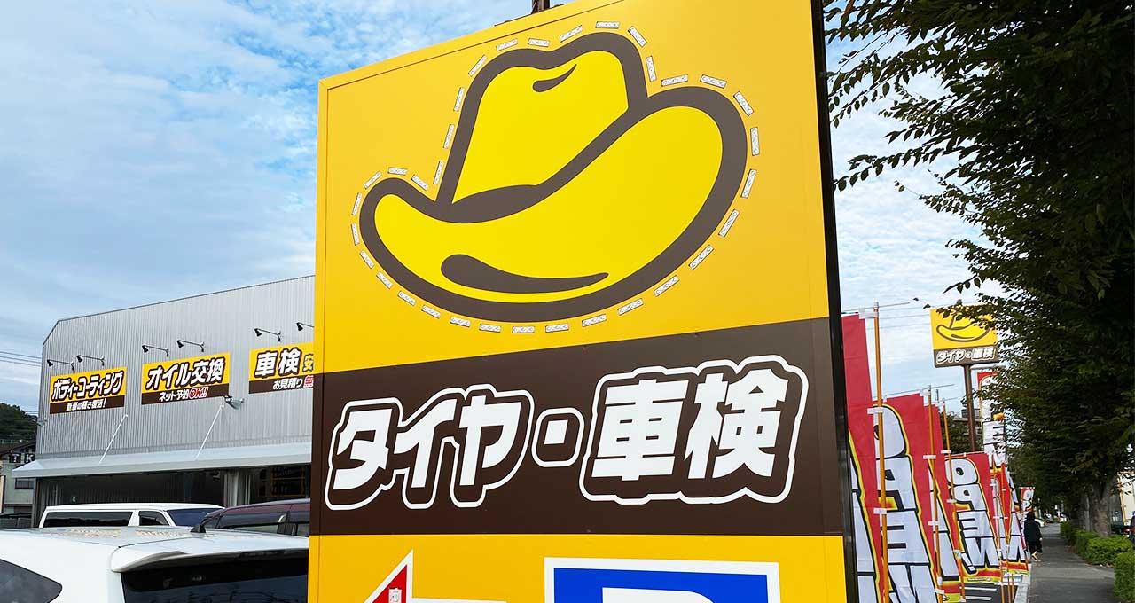 イエローハット八王子由木店10月16日オープン セール開催中