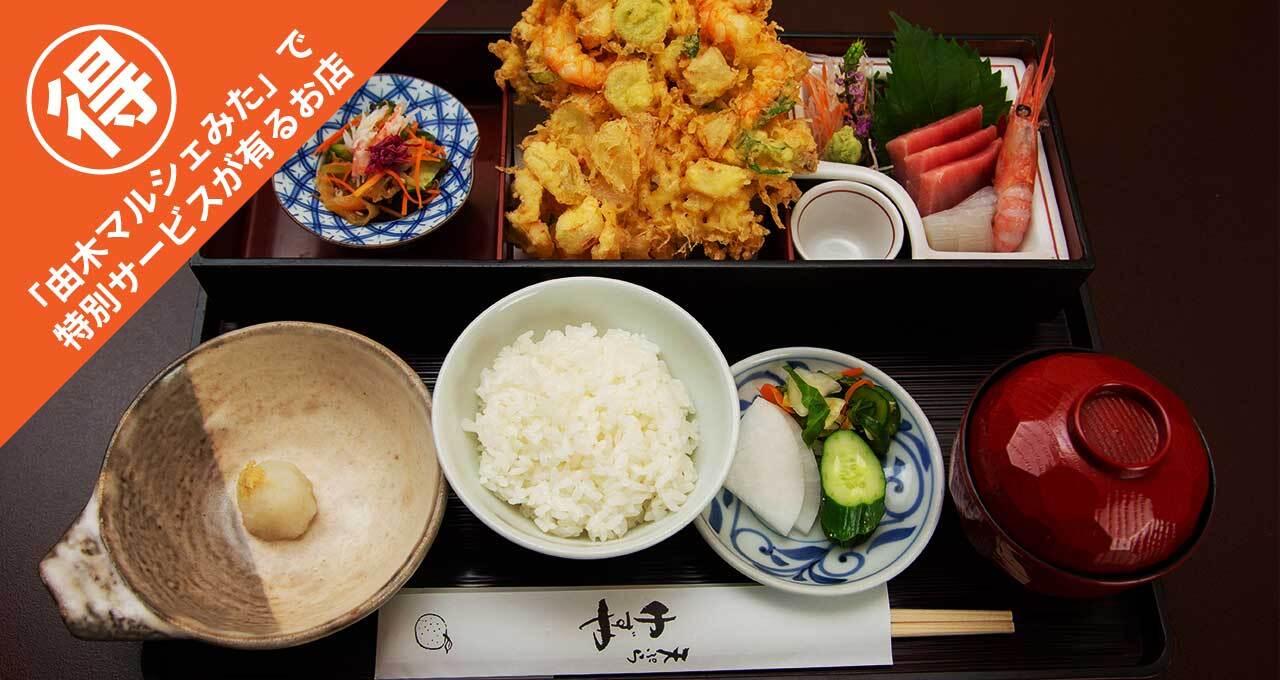 日本料理 ゆずや【越野】天ぷらと天然とらふぐ、氷見の鮮魚