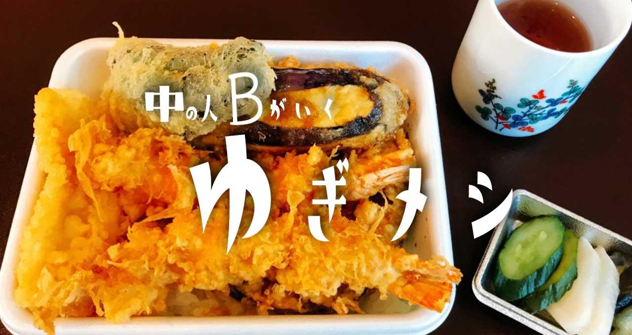 B大好物の天ぷら。あの日本料理店でテイクアウト
