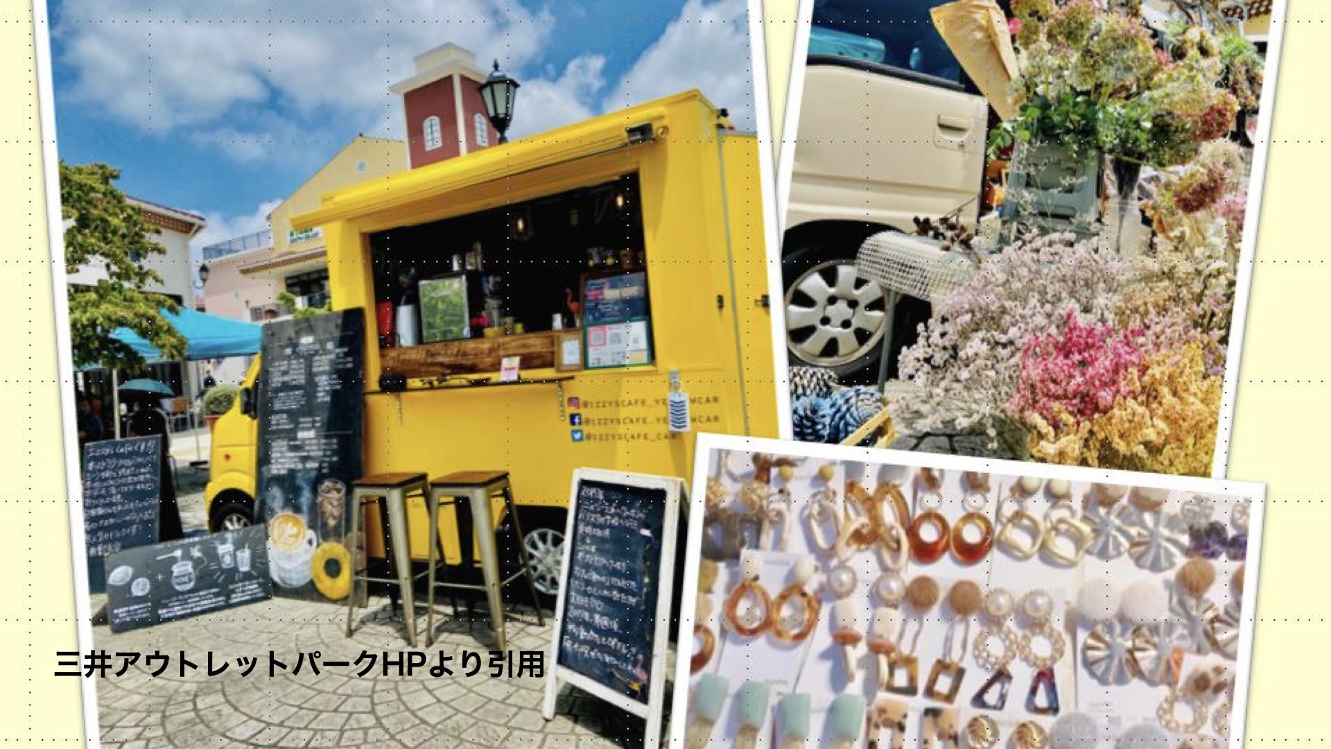 ハンドメイドマーケット。三井アウトレットパーク多摩南大沢