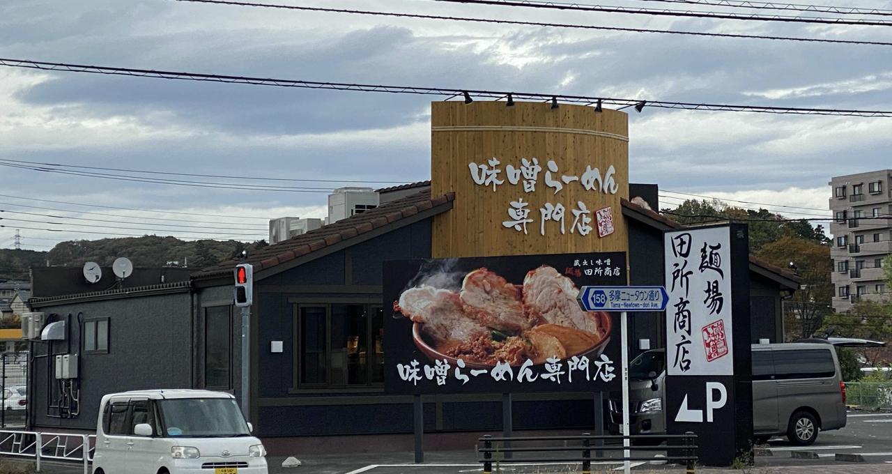 【開店】味噌らーめん専門店 麺場 田所商店 12/8八王子堀之内にOPEN予定