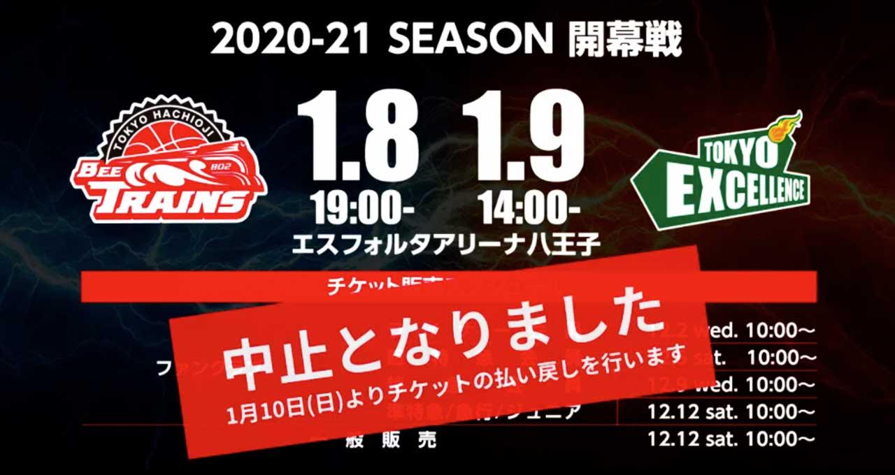 B3.LEAGUE 東京八王子ビートレインズ 開幕戦中止を決定