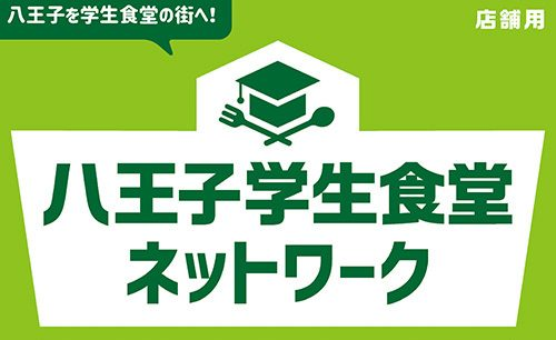 八王子学生食堂ネットワーク~特別クーポン券を無料配布