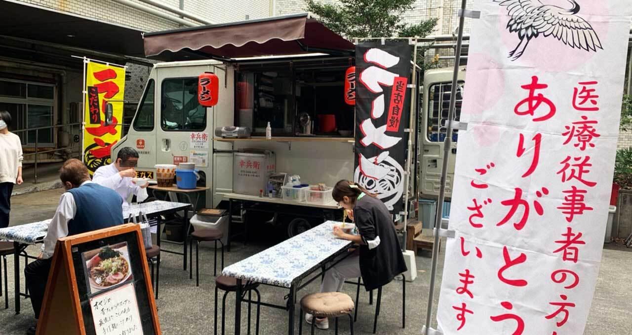 幸兵衛キッチンカー 医療従事者へラーメンを無償提供【多摩市】