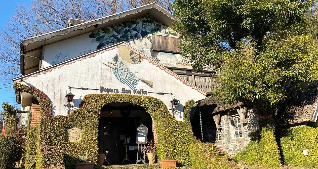 Pappelburg(パペルブルグ)自家焙煎コーヒー専門店-八王子鑓水