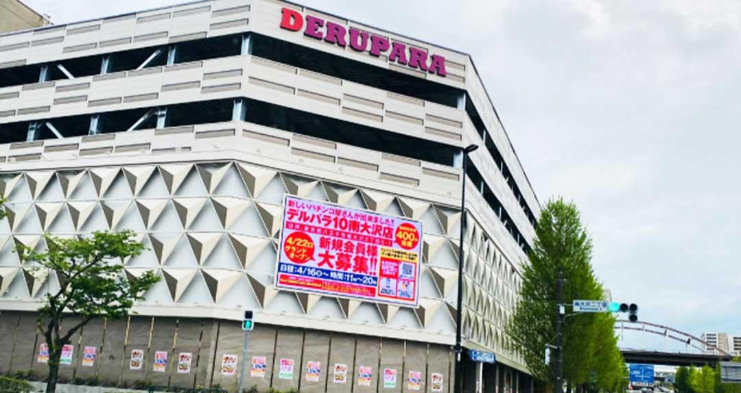 南大沢にパチンコ店デルパラ10 4月22日グランドオープン