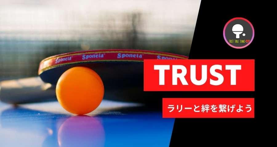 TRUST(トラスト)多摩地区・八王子の卓球スクール